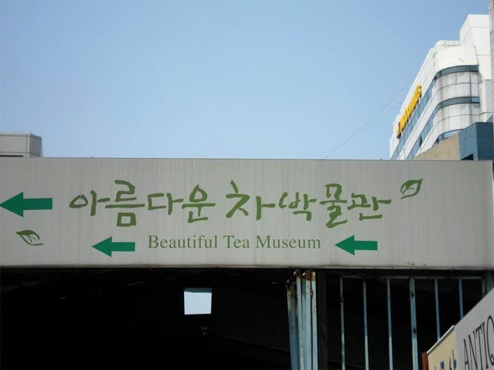 Seoul Beautiful Tea Museum